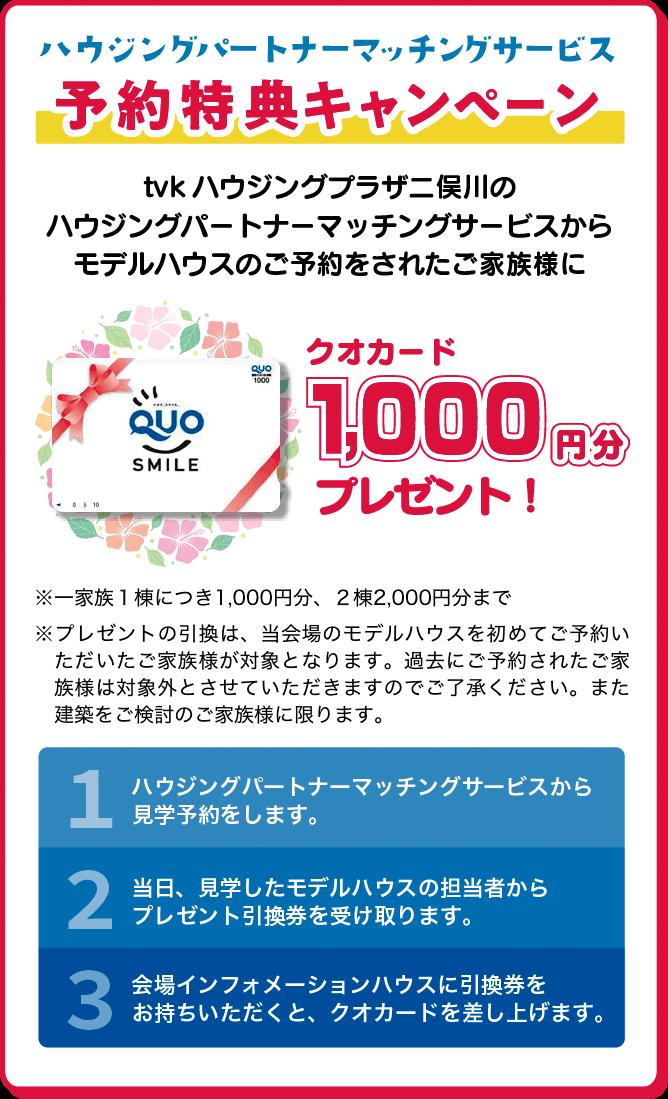 予約特典キャンペーン